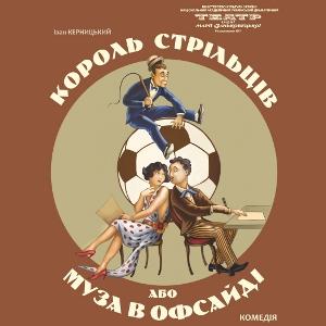 Вистава «Король стрільців або Муза в офсайді» - Театр ім. Заньковецької