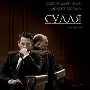 Фільм «Суддя» (The Judge)