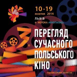III-ій Перегляд сучасного польського кіно «Під Високим Замком 2014»