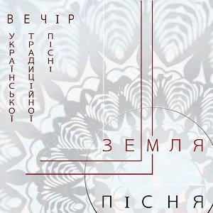 Вечір української традиційної пісні «Земля Пісня»