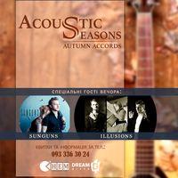 Концерт Acoustic Seasons