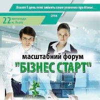 Форум «Бізнес: Старт»