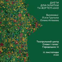 Концерт «Дуети для скрипки і фортепіано»