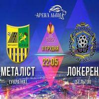Матч ФК Металіст (Україна) - ФК Локерен (Бельгія)
