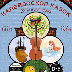 Музично-театральне дійство «Калейдоскоп Казок»