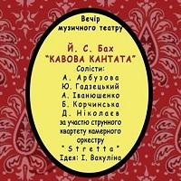 Вечір музичного театру Й.С.Бах «Кавова кантата»