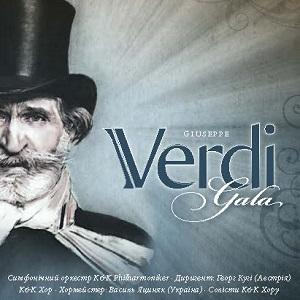 Концерт «Верді-Гала»