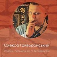 Лекція «Кримське ханство та Україна: спільність долі»