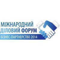 Міжнародний діловий форум «Бізнес-партнерство 2014»