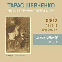 Лекція «Тарас Шевченко як естет та аристократ духу»