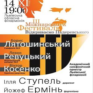 Концерт симфонічної музики: Ревуцький, Кошенко, Лятошинський