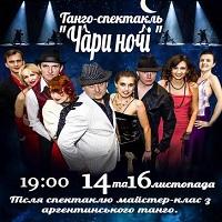 Танго-спектакль «Чари ночі»