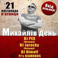 Вечірка «Михайлів День»