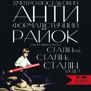 Вистава «Антиформалістичний райок» - Театр ім. Лесі Українки