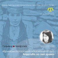 Лекція «Кримськотатарський національний рух: боротьба за свої права»