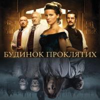 Фільм «Будинок проклятих» (Eliza Graves)