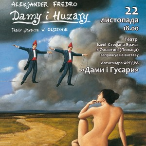 Гастролі театру ім. Ярича в Ольштині (Польща) – Вистава «Дами і гусари»