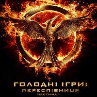 Фільм «Голодні ігри: Переспівниця. Частина І» (The Hunger Games: Mockingjay - Part 1)