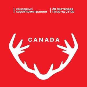 Канадські короткометражки
