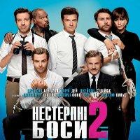 Фільм «Нестерпні боси 2» (Horrible Bosses 2)