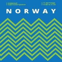 Норвезькі короткометражки