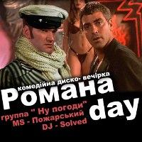 Комедійна диско вечірка «Романа day»