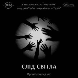 Театр Тіней «Див» та камерний оркестр «Stretta»: нічне дійство «Слід Світла»