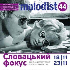 Molodist 2014: Словацький фокус