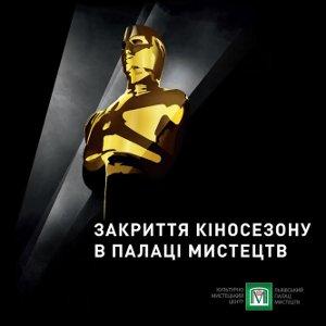 Закриття кіносезону в Палаці мистецтв
