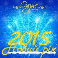 Cвяткування Нового 2015 Року у ресторані «Оазис»