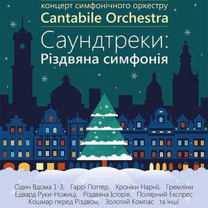 Концерт Cantabile Orchestra «Саундтреки: Різдвяна симфонія»