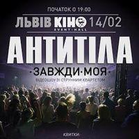 Гурт «АнтитілА» презентує сингл «Завжди моя»