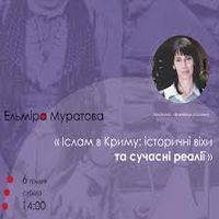 Лекція «Іслам в Криму: історичні віхи та сучасні реалії»