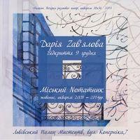 Виставка Дарії Зав'ялової «Міський нотатник»