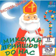 Вистава-забава «Миколай прийшов до нас»