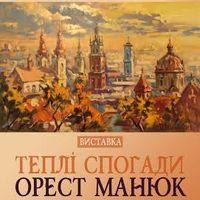 Виставка живопису Ореста Манюка «Теплі спогади»