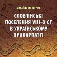 Презентація книги «Слов'янські поселення VIII-X ст. в українському Прикарпатті»