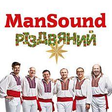 Концерт «Різдвяний ManSound»