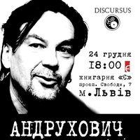 Презентація книжки Юрія Андруховича «Тут похований Фантомас»