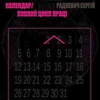 Виставка Сергія Радкевича «Календар/Повний цикл праці»