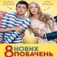 Фільм «8 нових побачень» (8 новых свиданий)