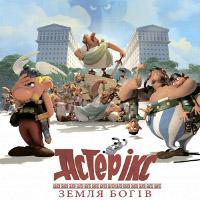 Мультфільм «Астерікс: Земля Богів» (Astérix: Le domaine des dieux)