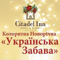 Новорічна «Українська Забава 2015» в панорамному ресторані «Гармата»