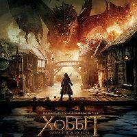 Фільм «Хоббіт: Битва п'яти воїнств» (The Hobbit: The Battle of the Five Armies)