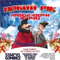 «Українські новорічні вечорниці» від Rafinad People