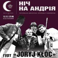 Ніч на Андрія з гуртом Joryj Kloc