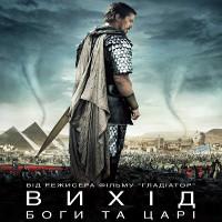 Фільм «Вихід: Боги та царі» (Exodus: Gods and Kings)