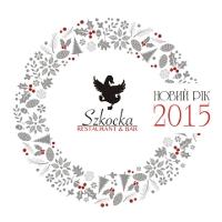 Новорічна програма у Szkocka Restaurant & Bar
