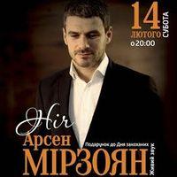 Романтичний Арсен Мірзоян @ The Gas Station