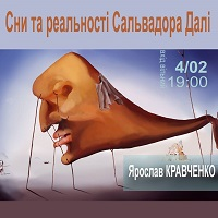 Лекція Ярослава Кравченко «Сни та реальність Сальвадора Далі»